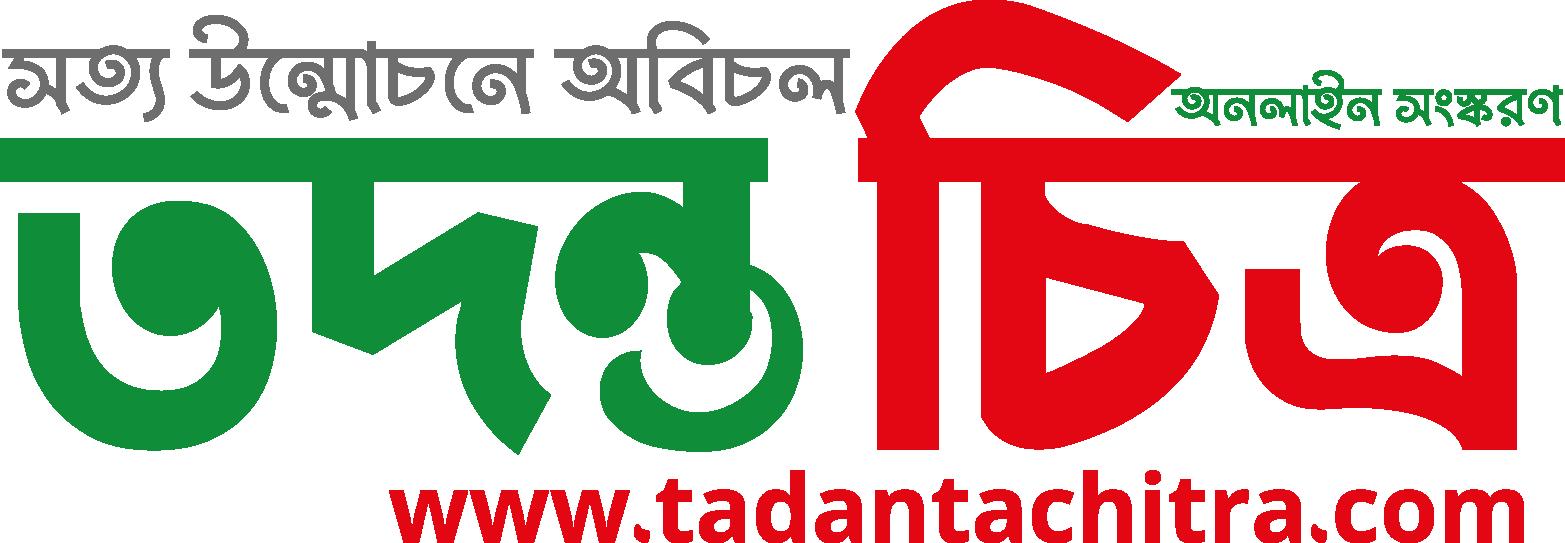 TadantaChitra.Com | logo
