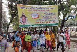 শ্রমিকলীগ নেতা 'মাদক সম্রাট নূরে ফাঁসি'র দাবীতে মানববন্ধন